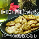 【送料込みメール便1000円ぽっきり】極小サイズのハート型せんべい(しょうゆ味とざらめ味)