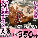ハート大しょうゆ煎餅/大きな愛をお届け/バレンタイン/プレゼント/ジャンボせんべい