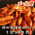 柿の大種1袋メール便お試し価格品