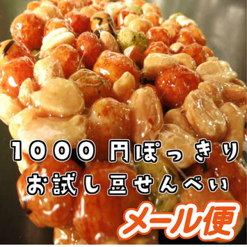 【丸豆餅】直径は19センチ。重さは約350g食べ応えのある、おこしタイプのお煎餅です。
