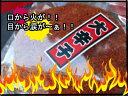 おいしい自然で買える「堅焼 大辛子 天日干し 激辛 一味 唐辛子 珍味 からい 痛い 国産 うるち 米 手作り 煎餅 せんべい 菓子 スイーツ 伊豆 修善寺 箱根湯本 手焼堂 備長炭」の画像です。価格は120円になります。