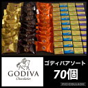 常温発送 GODIVA ゴディバ アソート 70個入り バレンタイン ホワイトデー 高級チョコレート