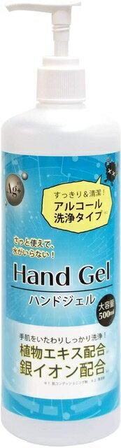 12本セット大容量アルコールジェルハンドジェル銀イオン植物エキス500ml