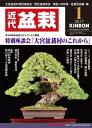 月刊「近代盆栽」2017年1月号