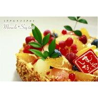 ミラクル*ソイタルト(美味しいアレルギー対応ケーキ)