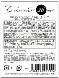 低GIベルギーチョコレートGI26ダーク5袋入(1袋20gx5袋)【アレルギーフリー】【砂糖不使用】【砂糖ゼロ】【糖類ゼロ】【コレステロールゼロ】【トランス脂肪酸ゼロ】【アレルギー対応】【グルテンフリー】