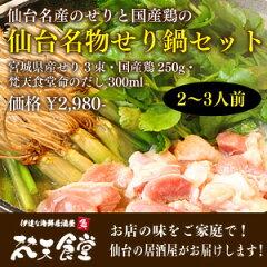 【送料無料!】仙台名物せり鍋セット_国産鶏と梵天食堂の「命のだし」で仙台名物のせりをお楽しみ!…