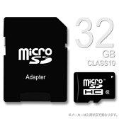 マイクロSDカード 32GB CLASS10 【送料無料/メール便】ノーブランド Micro SDHC カード 32ギガ クラス10 アダプター付きスマートフォン ストレージ 外部メモリ 大容量
