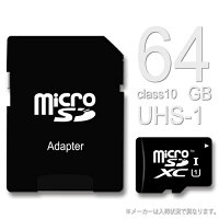 マイクロSDカード64GBCLASS10UHS-1【送料無料/メール便】ノーブランドMicroSDXCカード64ギガクラス10UHS-Iアダプター付きスマートフォンストレージ外部メモリ大容量