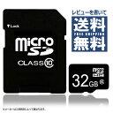 BONZSHOPセレクトの マイクロSDHCカード 32GB Class10 メーカー不問 送料無料(メール便配送)...