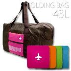 トラベルバッグ 43リットル ALIFE HAPPY FLIGHT FOLDING BAG 43L