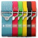 スーツケースベルトHAPPY FLIGHT 2-WAY LUGGAGE BELTALIFE アリフ【送料無料】旅行 スーツケース ベルト 手荷物