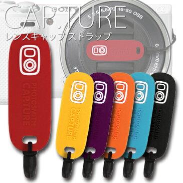 レンズキャップAlife PHOTOSMITH CAP.TUREレンズキャップ カメラ小物 カメラ用品 おしゃれ レンズカバー キャップ