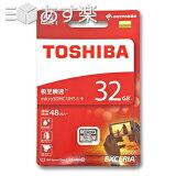 マイクロSDカード 32GB 東芝【あす楽 即日配送】配送32ギガ microSDHC クラス10 UHS-1 TOSHIBATHN-M301R0320C4 ( SD-C032GR7AR040A の後継型番)48MB/s