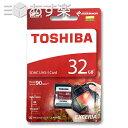SDカード 32GB 東芝【あす楽 即日配送】32ギガ SDHC クラス10 UHS-I U3 TOSHIBATHN-N302R0320C4 90MB/s