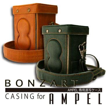 カメラケース BONZART AMPEL 専用 速写ケース【送料無料】ストラップ付き レザーケース ボンザート アンペル 革 ケースTBS 王様のブランチ 買い物の達人 で紹介されました