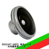 BONZART/ボンザートBONZARTAMPEL専用対角線魚眼レンズ【BONZ-180】