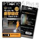 液晶保護フイルム iPhone 6 plus/6S plus 用 耐衝撃【送料無料/メール便】ウルトラ衝撃吸収プロテクター BUFF ver.2 前面TYPEバフ iPhone 6 / iPhone 6S pulus対応保護フィルム 画面割れ 防止