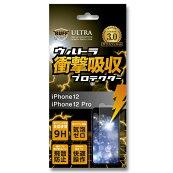 BUFFウルトラ衝撃吸収プロテクターiPhone12/iPhone12Pro用耐衝撃ガラスフィルム