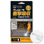 BUFFウルトラ衝撃吸収プロテクターiPhone8/7/6兼用耐衝撃液晶保護フィルム