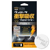 BUFFウルトラ衝撃吸収プロテクターiPhoneX用耐衝撃液晶保護フィルム