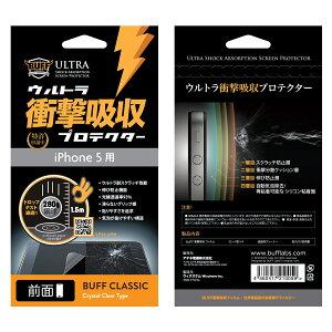 【iPhone 5用】バフ Buff ウルトラ衝撃吸収プロテクター 前面保護タイプ BE-005c 保護フィルム ...