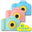 VisionKids HappiCAMU Plus ヴィジョンキッズ ハピカム プラス 子供用カメラ トイカメラ 2000万画素 インカメ付
