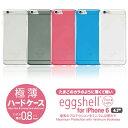 """TUN-PH-000303-307 EggShell iPhone6 4.7""""用【送料無料】iphone6 4.7インチ ハードケース 薄型 シンプル アイフォン あいふぉん"""