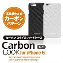 """TUN-PH-000316/317 CARBONLOOK iPhone6 4.7""""用【送料無料】iphone6 4.7インチ ハードケース 丈夫 シンプル アイフォン あいふぉん"""