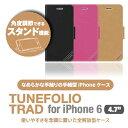 """TUN-PH-000321-323 TUNEFOLIO TRAD iPhone6 4.7""""用【送料無料】iphone6 4.7インチ 手帳型 ブック型 シンプル アイフォン あいふぉん"""