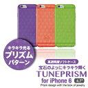 """TUN-PH-000313-315 TUNEPRISM iPhone6 4.7""""用【送料無料】iphone6 4.7インチ TPUケース 丈夫 シンプル アイフォン あいふぉん"""