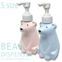 ディスペンサーBEARDISPENSERベアーディスペンサーパステルカラーSサイズ300mlお風呂シャンプーボディーソープ容器クマ