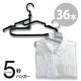 5秒ハンガー ver.2【36本SET】 折畳式ハンガー