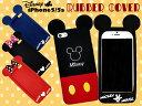 Disney ディズニー ミッキー ミニー iphone5 iphone5s ケース ラバーケース ソフトカバー アクセサリー カバー ケース スマホケース アイフォン5s アイフォーン5s キャラクター