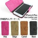 iphone 6 plus ケース カバー やわらかい 可愛い ふわふわ 覗き 防止 オシャレ 手帳 手帳型 PUレザー 電子マネー ICカード アイフォン