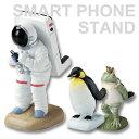 スマホスタンドセトクラフト Smart Phone Stand【送料無料】インテリア スマートフォン スタンド iPhone アンドロイド オブジェ ユニーク