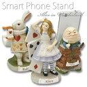 スマホスタンド 不思議の国のアリスセトクラフト Smart Phone Stand Alice in Wonderland【送料無料】スマートフォン スタンド iPhone アンドロイド インテリア オブジェ アリス イン ワンダーランド