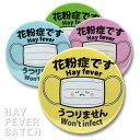 花粉症 アピール 缶バッチ