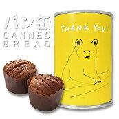パン缶詰めパン缶bearチョコレート缶deボローニャデニッシュ長期保存非常食備蓄インテリアプレゼント