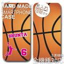 スマホケース バスケ柄 名入れOR-BKBALL 主要機種全機種対応 オリジナル スマホケース【送料無料/メール便】名前入れ 背番号iphone 7 iphone7 xperia xperiaZ4 galaxy バスケ バスケットバスケットボール バスケットボール柄