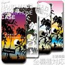 スマホケース ハワイアン柄 名入れ やしの木主要機種全機種対応 オリジナル スマホケース 名前入れ【送料無料/メール便】iphone 7 iphone7 xperia xperiaZ4 galaxy AQUOS PHONE ARROWSヤシの木柄 ハワイアン アロハ