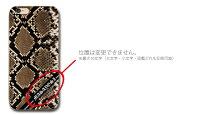 スマホケースヘビ柄名入れ主要機種全機種対応オリジナルスマホケース【レビューを書いて送料無料/メール便】名前入れiphone6iphone6xperiaxperiaZ3galaxyAQUOSPHONEARROWSヘビ柄へび柄蛇柄ヘビ蛇へびスネーク