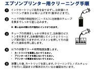 プリンタ用クリーニング液CC-001/002EC-001/002スカイホースジャパン【レビューを書いて送料無料/メール便】CanonキヤノンEPSONエプソンインク顔料染料クリーニング目詰まり