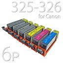 キャノン インク BCI-325PGBK BCI-326 互換 リサイクル 6色セット【送料無料】Canon キヤノン リサイクルインクカードリッジ 325/326型 バルク品