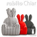 ソファ 子ども用Rabito Chair Small ラビット チェアー【送料無料】うさぎ型エアーソファー ソファ 軽量 コンパクト 洗濯可能