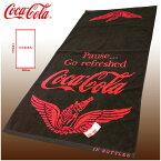 コカ コーラ グッズ 黒赤 バスタオル ジャガード タオル