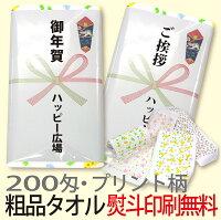 粗品 御年賀 タオル のし名入れ タオル プリントタオル のし印刷 ポリ袋入仕上 販促用タオル