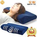 【寝るのが楽しみ!】 枕 安眠 肩こり 敬老の日 ギフト 低反発枕 安眠枕 まくら いびき カバー洗 ...