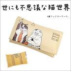 キーケース 4連フック 世にも不思議な猫世界 ねこ ネコ ブサカワ シュール シブい猫 老け顔の猫 サラリーマンくまおさん おにぎりもんじゃさん 使いやすい レディース 鍵入れ 日本製 ベージュ 人間みたいなネコの世界