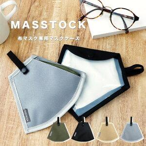 布マスクケース マスクケース マストック MASSTOCK マスク入れ マスクポーチ 布用 布マスク用 マスクの持ち歩き ループ付き カジュアル シンプル 扇形 二層 ポケット2つ 予備マスク入れ